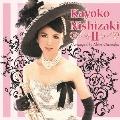 Kayoko Nishizaki II [CD+DVD]<限定盤>