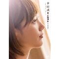 本田翼 in『起終点駅 ターミナル』[PCBP-53310][DVD] 製品画像