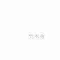 聖米夜 [Blu-spec CD2+DVD]<完全生産限定盤>
