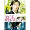 スクール・ロワイアル~極道学園~ DVD-BOX II
