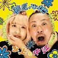 夢見心地 [CD+DVD]