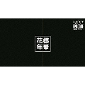 2016 BTS LIVE 花様年華 ON STAGE:EPILOGUE ~Japan Edition~ [2DVD+ドキュメンタリーフォトブック]<豪華初回限定盤>