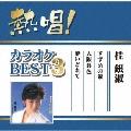 熱唱!カラオケBEST3 桂銀淑