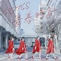 青春時計 (TypeC) [CD+DVD]<初回限定仕様>