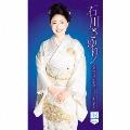 石川さゆり45周年記念CDボックスDVD付 [5CD+DVD]