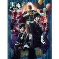 ミュージカル黒執事 NOAH'S ARK CIRCUS [Blu-ray Disc+DVD]