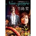 15周年記念コンサート Non-genre