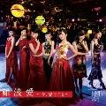 難波愛~今、思うこと~ (Type-N) [CD+DVD]<初回限定盤>