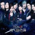 雨のち感情論 (LIVE盤) [CD+DVD+スマプラ付]
