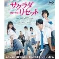 サクラダリセット 豪華版(前篇&後篇セット) [2Blu-ray Disc+DVD]