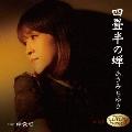 四畳半の蝉/神保町 [CD+DVD]