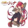 灼眼のシャナ-BEST-<通常盤>