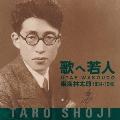 歌へ若人 東海林太郎 1934~1948