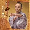 桂歌丸 名席集 3 万金丹/夢金