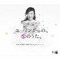 ユーミンからの、恋のうた。 (B) [3CD+DVD+ブックレット]<初回限定盤>