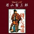 東映傑作シリーズ 若山富三郎 オリジナルサウンドトラック ベストコレクション