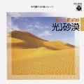 合唱名曲名演シリーズ 混声合唱組曲「光る砂漠」