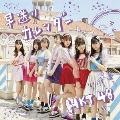早送りカレンダー (TYPE-B) [CD+DVD]<初回限定仕様>