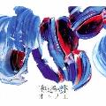 オトノエ (LIVE映像盤) [CD+Blu-ray Disc+スマプラ付]