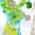 無形のアウトライン [CD+DVD]<初回限定盤>