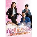 自己発光オフィス~拝啓 運命の女神さま!~ DVD-BOX1