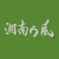 湘南乃風 ~一五一会~ [CD+DVD]<初回盤>
