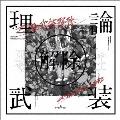 amazarashi LIVE「理論武装解除」 [Blu-ray Disc+2CD+Tシャツ]<完全生産限定版>