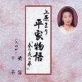 上原まり 平家物語「春の夜の夢」第4集「横笛」「千手」