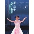 森昌子デビュー40周年記念コンサート ~ありがとう そしてこれからも…~