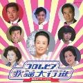 コロムビア歌謡大行進 昭和47年~63年