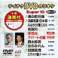 テイチクDVDカラオケ スーパー10 (449)