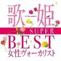 歌姫~SUPER BEST女性ヴォーカリスト~