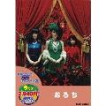 おろち[DUTD-02925][DVD] 製品画像