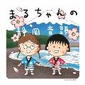 まるちゃんの静岡音頭 [CD+DVD]
