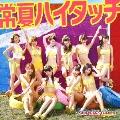 常夏ハイタッチ 【ジャケットA ver.】 [CD+DVD]