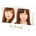 So long! DVD-BOX 豪華版 Team B パッケージver.<初回生産限定版>