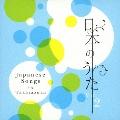 日本のうた Vol.2