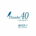 Thanks 40 ~青い鳥たちへ [2CD+DVD+ブックレット]