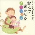 カヨ子おばあちゃんの読んで聞かせるクラシック