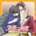 TVアニメ「世界一初恋」 ベストミニアルバム