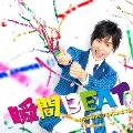 瞬間BEAT [CD+DVD]<初回限定生産盤>