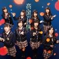 高嶺の林檎 (Type-A) [CD+DVD]