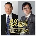 夢の競演 千昌夫&新沼謙治 日本コロムビア版