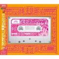 ディスコの神様 [CD+カセットテープ]<初回限定盤>