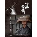 「雲霧仁左衛門」 DVD-BOX