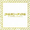 ゴールデン★アイドル アナログタロウ・セレクション