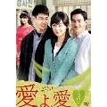 愛よ、愛 DVD BOX3