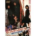 ビー・バップ・ハイスクール 高校与太郎哀歌 DVD