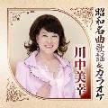 昭和名曲歌謡&カラオケ 川中美幸