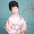 古都清乃ベストアルバム ~歌手生活50周年記念盤~
